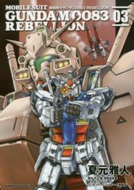 機動戦士ガンダム0083 REBELLION <03>  カドカワコミックスA