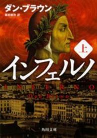 インフェルノ <上>  角川文庫