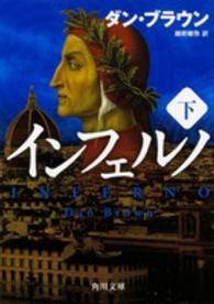 インフェルノ <下>  角川文庫