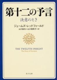 第十二の予言 - 決意のとき 角川文庫