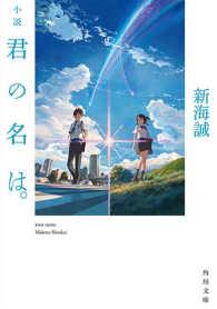 小説君の名は。 角川文庫