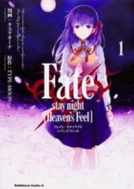 Fate/stay night[Heaven's Feel] <1>  カドカワコミックスA