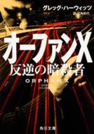 オ-ファンX - 反逆の暗殺者 角川文庫