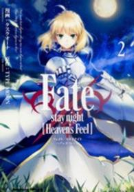 Fate/stay night[Heaven's Feel] <2>  カドカワコミックスA