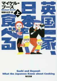 英国一家、日本を食べる <上>  角川文庫