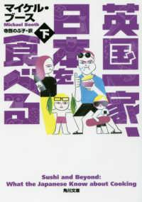英国一家、日本を食べる <下>  角川文庫
