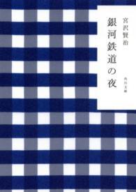 銀河鉄道の夜 角川文庫 (改定新版)