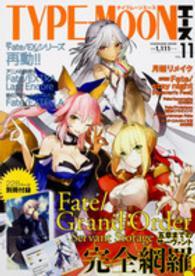TYPE-MOONエ-ス <VOL.11>  カドカワムック Fate/EXTRA&EXTELLA徹底特集