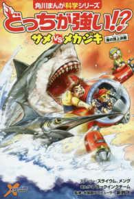 どっちが強い!?サメvsメカジキ - 海の頂上決戦 角川まんが科学シリ-ズ