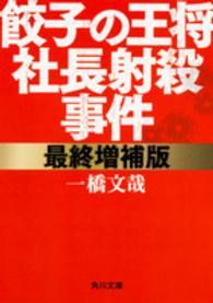 餃子の王将社長射殺事件 角川文庫 (最終増補版)