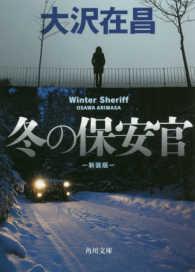 冬の保安官 角川文庫 (新装版)