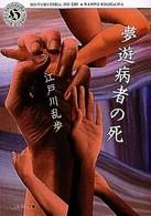 夢遊病者の死 (角川ホラー文庫)