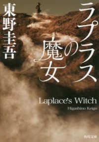 ラプラスの魔女 角川文庫
