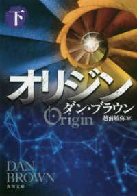 オリジン <下>  角川文庫