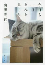 今日も一日きみを見てた 角川文庫