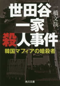 世田谷一家殺人事件 - 韓国マフィアの暗殺者 角川文庫