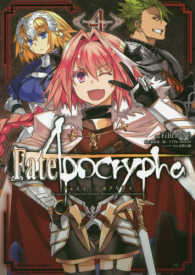 Fate/Apocrypha <4>  Kadokawa Comics A