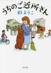 うちのご近所さん 角川文庫