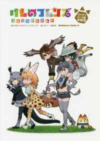 けものフレンズコミックアラカルトジャパリパ-ク編 <その3>  Kadokawa Comics A