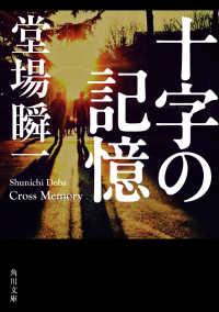十字の記憶 角川文庫