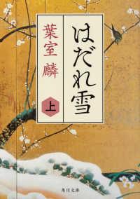 はだれ雪 <上>  角川文庫