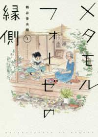 メタモルフォ-ゼの縁側 <1>  単行本コミックス