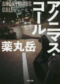 アノニマス・コ-ル 角川文庫