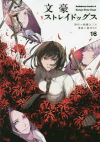 文豪ストレイドッグス <16>  Kadokawa Comics A