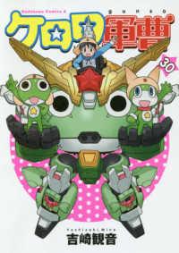 ケロロ軍曹 <30>  Kadokawa Comics A