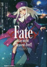 Fate/stay night[Heaven's Feel] <7>  Kadokawa Comics A