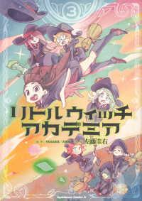リトルウィッチアカデミア <3>  Kadokawa Comics A