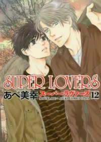 SUPER LOVERS <第12巻>  あすかコミックスCL-DX