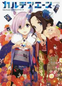Fate/Grand Order カルデアエ-ス <VOL.2>