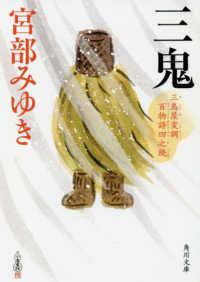 三鬼 - 三島屋変調百物語四之続 角川文庫