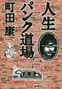 人生パンク道場 角川文庫