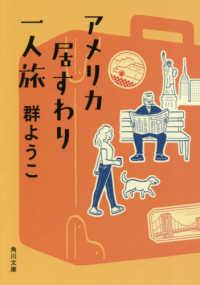 アメリカ居すわり一人旅 角川文庫 (改版)