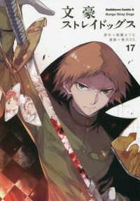 文豪ストレイドッグス <17>  Kadokawa Comics A