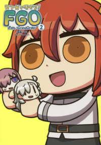 マンガで分かる!Fate/Grand Order <2>  単行本コミックス Kadokawa Comics