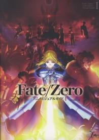 Fate/Zeroアニメビジュアルガイド <1>
