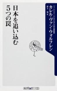 日本を追い込む5つの罠 角川oneテ-マ21