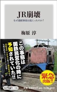 JR崩壊―なぜ連続事故は起こったのか?