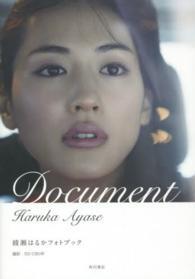 Document - 綾瀬はるかフォトブック
