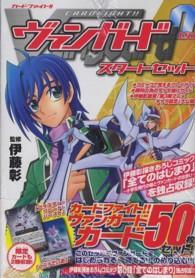 カ-ドファイト!!ヴァンガ-ド0スタ-トセット 単行本コミックス