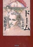 ドーム―人類の箱舟 (角川文庫)