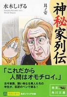 神秘家列伝〈其ノ壱〉