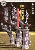 魔術師―異形アンソロジー タロット・ボックス〈2〉 (角川ホラー文庫)