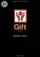 ギフト (角川ホラー文庫)