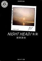NIGHT HEAD/未来 (角川ホラー文庫)