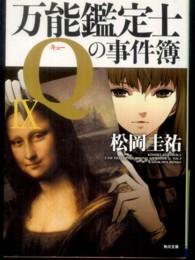 万能鑑定士Qの事件簿(9巻)