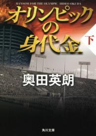 オリンピックの身代金 <下>  角川文庫